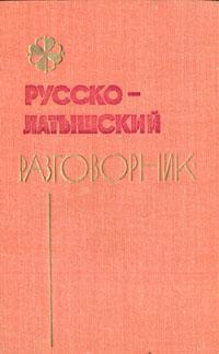 курортном книги латышских авторов на латышском языке Здравствуйте