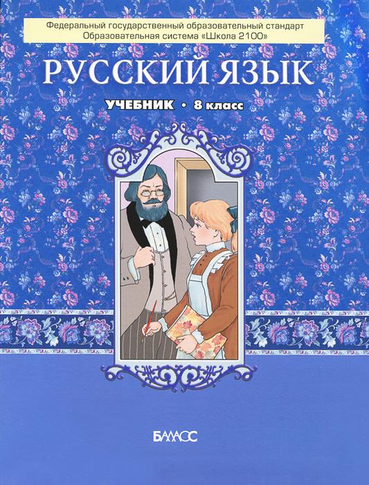 Русский язык 8 класс баласс гдз