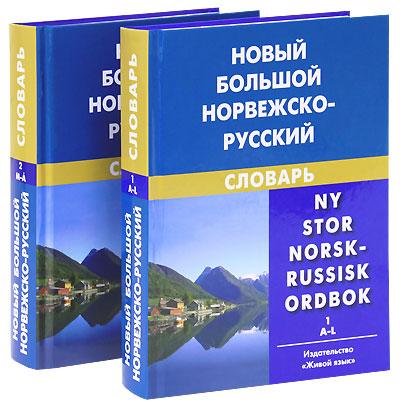 kristen datingside norsk gresk ordbok