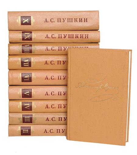 Картинки учебников пушкина
