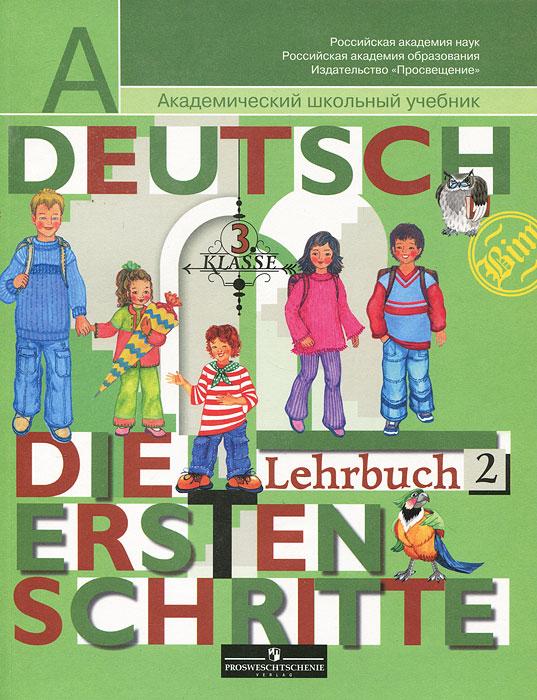 Решебник и ГДЗ по Немецкому языку для 7 класса. Автор: Бим И.Л. 2002 год. Издательство: Просвещение