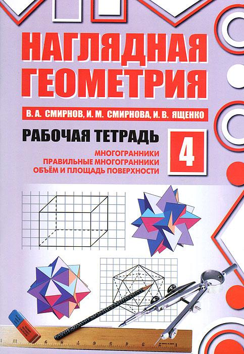 Гдз по наглядной геометрии 5-6 класс панчищина