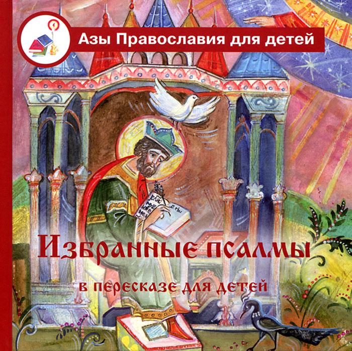 Православие псалмы