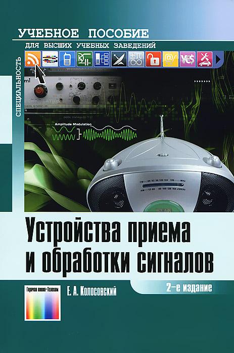 книга устройство прием и обработка сигналов миксы русских