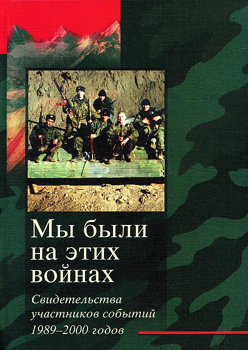 Книга: бабченко аркадий - аргун скачать бесплатно