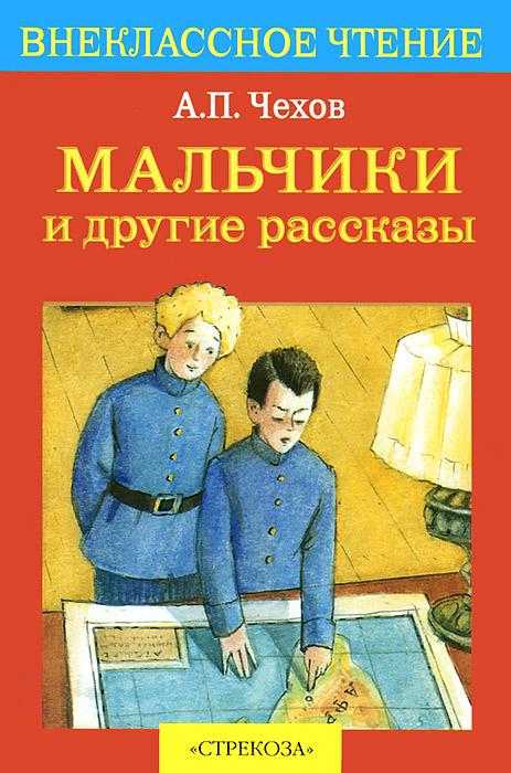 Скачать чехов мальчики и тысячи других книг