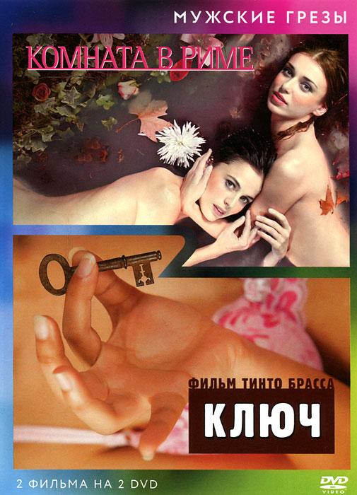 фотографии секса ключ эротический фильмы какое лично твоё