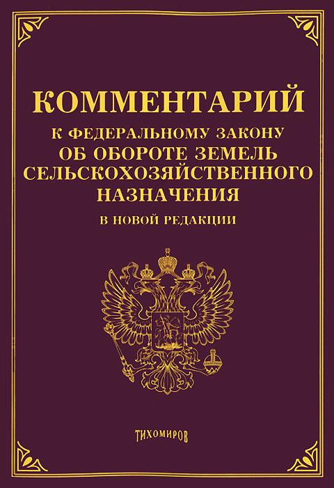 Комментарий к федеральному закону об обороте земель сельскохозяйственного назначения книгаjpg