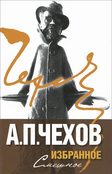 А п чехов избранное в 2 томах том 1 смешное чехов антон павлович