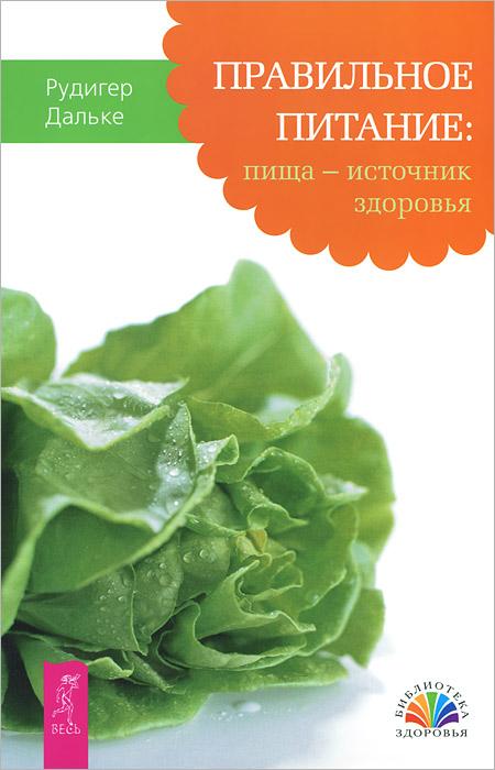 Здоровое питание. энергетические свойства слов. ты свободен (комплект из 3 книг)