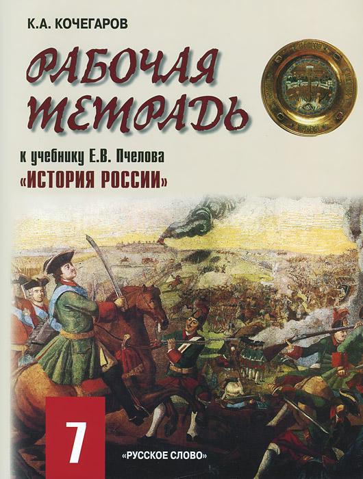 учебнику истории пчелова по россии к гдз