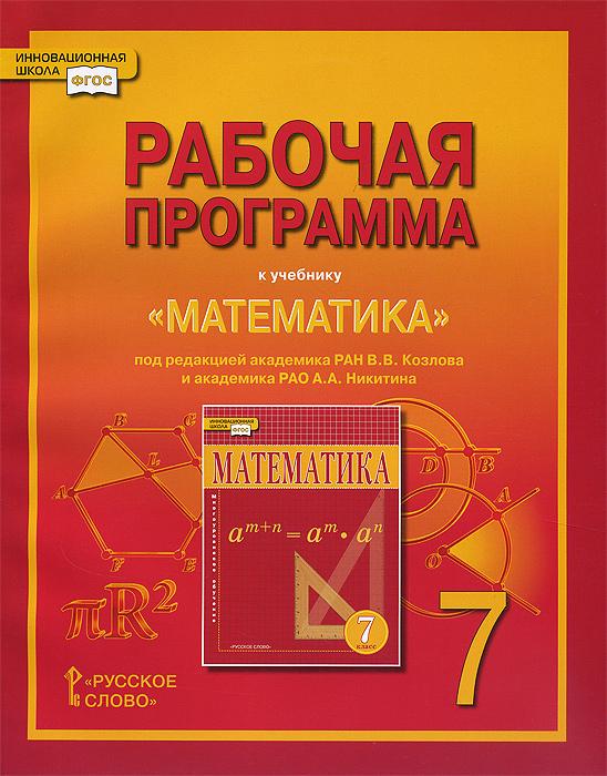 Школ обучения для 7 класс русских скачать гдз