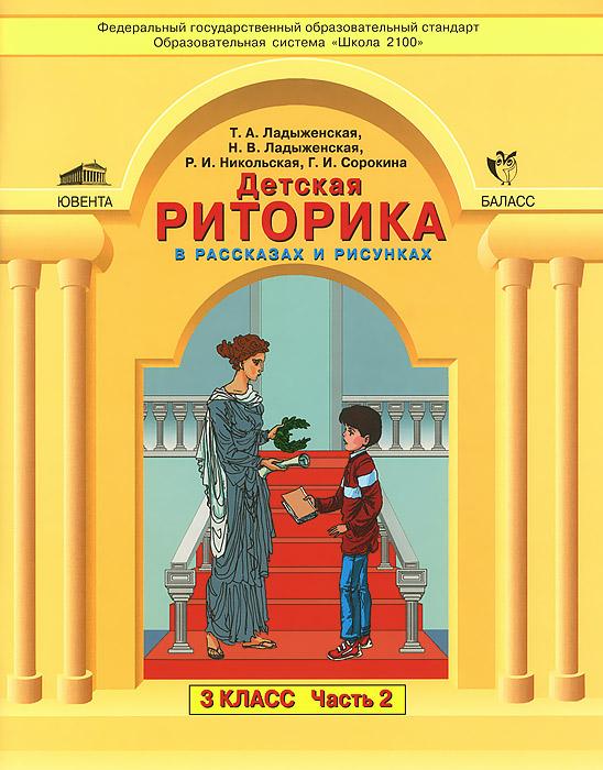 Рабочая программа по риторике для 9 класса (Т.А. Ладыженская).