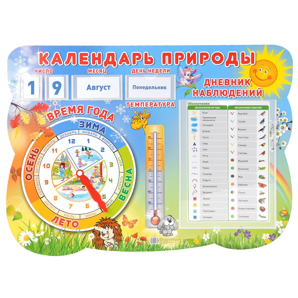 Календарь природы как сделать