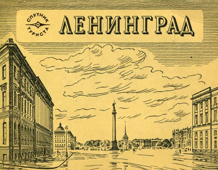 Сборник фотографий ленинграда
