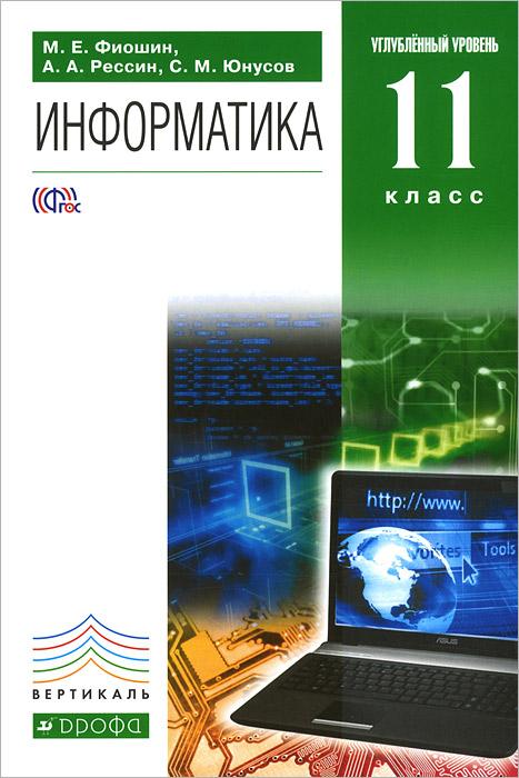ГДЗ по информатике 10 класс Фиошин