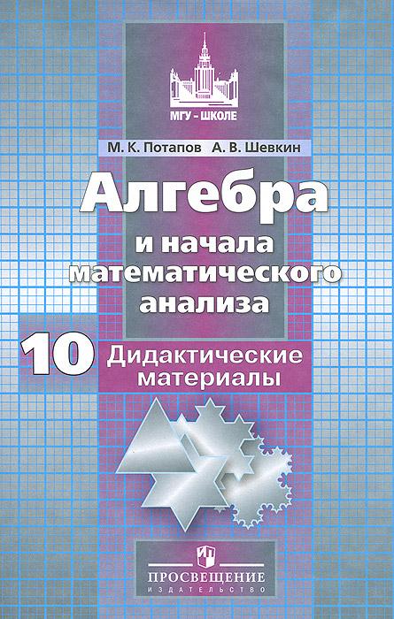 Учебник по алгебре 10 класс Дидактические материалы: Потапов М.К.