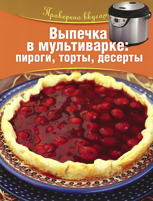 Рецепты приготовления пирогов в мультиварке