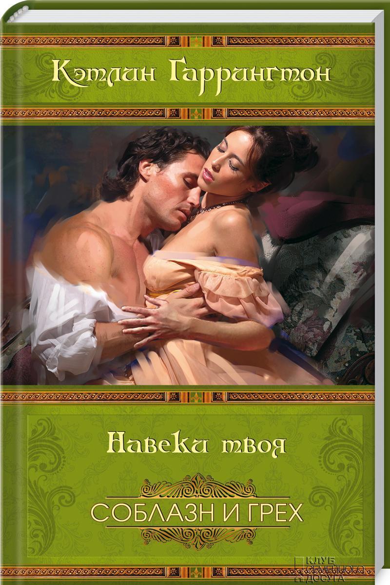 lyubovnie-romani-s-opisaniem-eroticheskih-stsen
