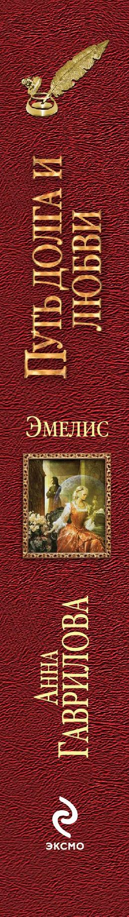 ЭМЕЛИС.ПУТЬ ДОЛГА И ЛЮБВИ СКАЧАТЬ БЕСПЛАТНО