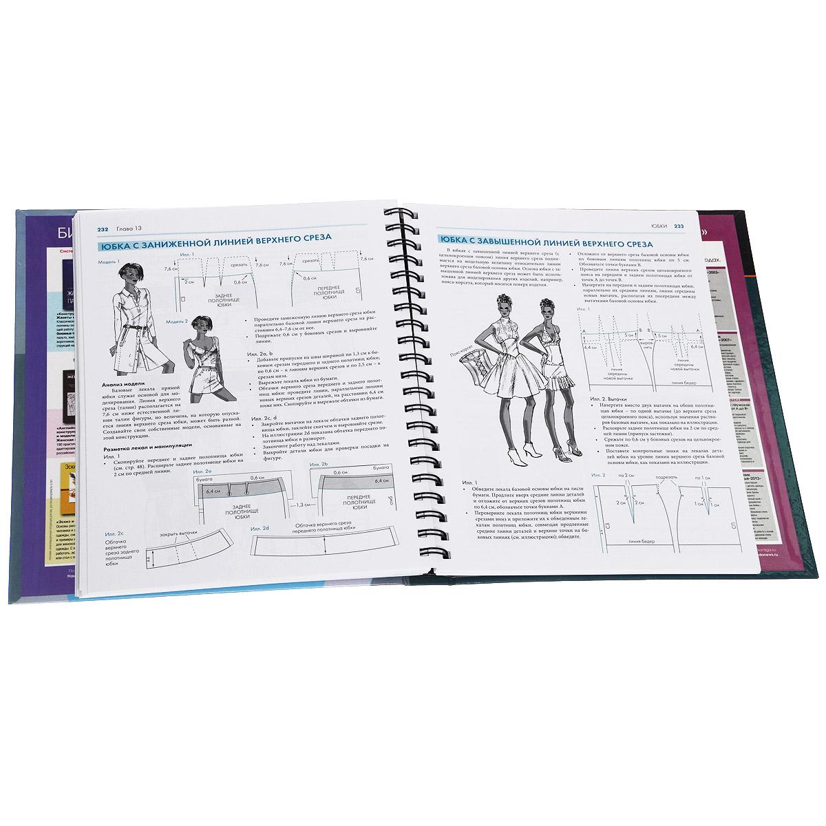 Энциклопедия конструирования и моделирования модной одежды том