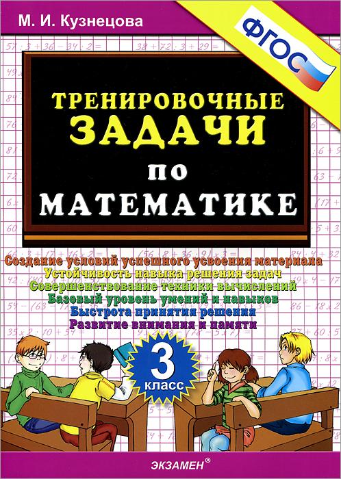 гдз по математике 4 класс тренировочные задачи кузнецова