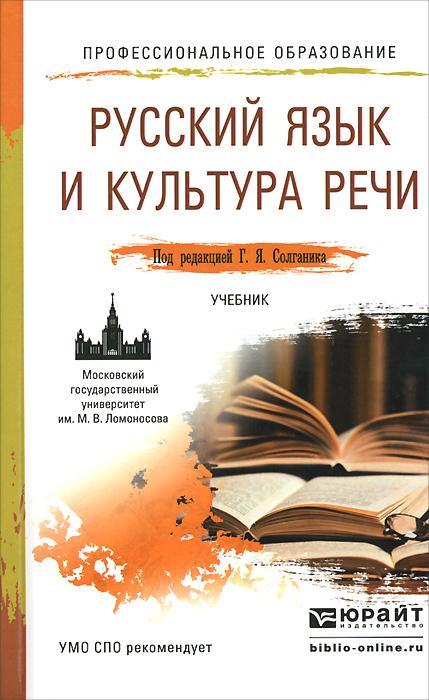 согревающей статьи про русский язык и культура речи подобрать качественный усилитель