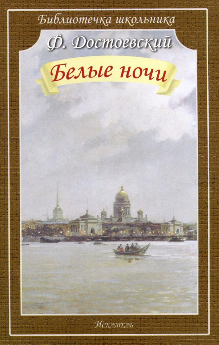 Иллюстрация к повести достоевского белые ночи предыдущая