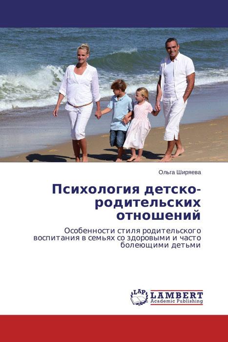 Исследование детско-родительских отношений в психологии
