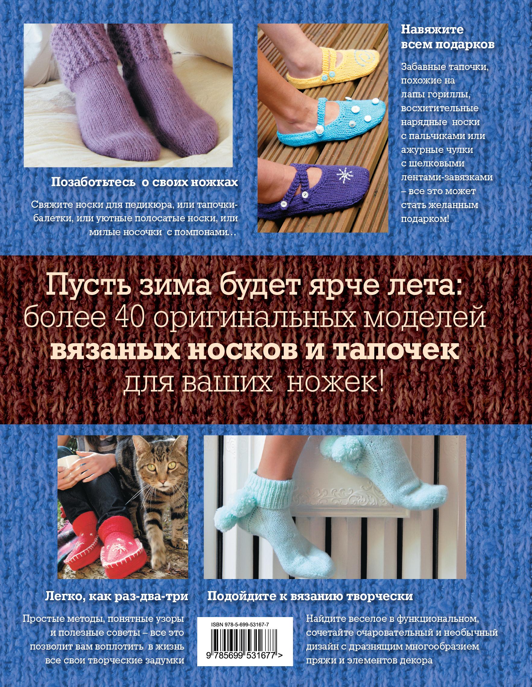 Модели вязания спицами носков тапочек