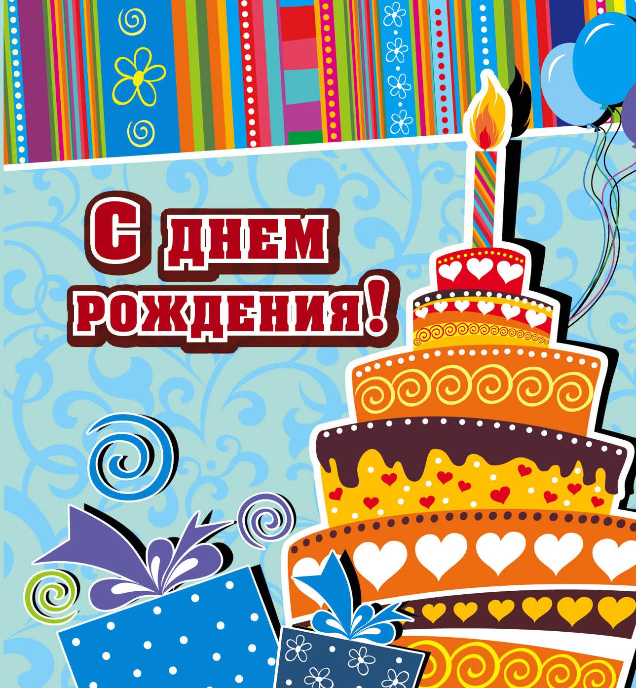 Сайт картинки с днем рождения, открытка христос