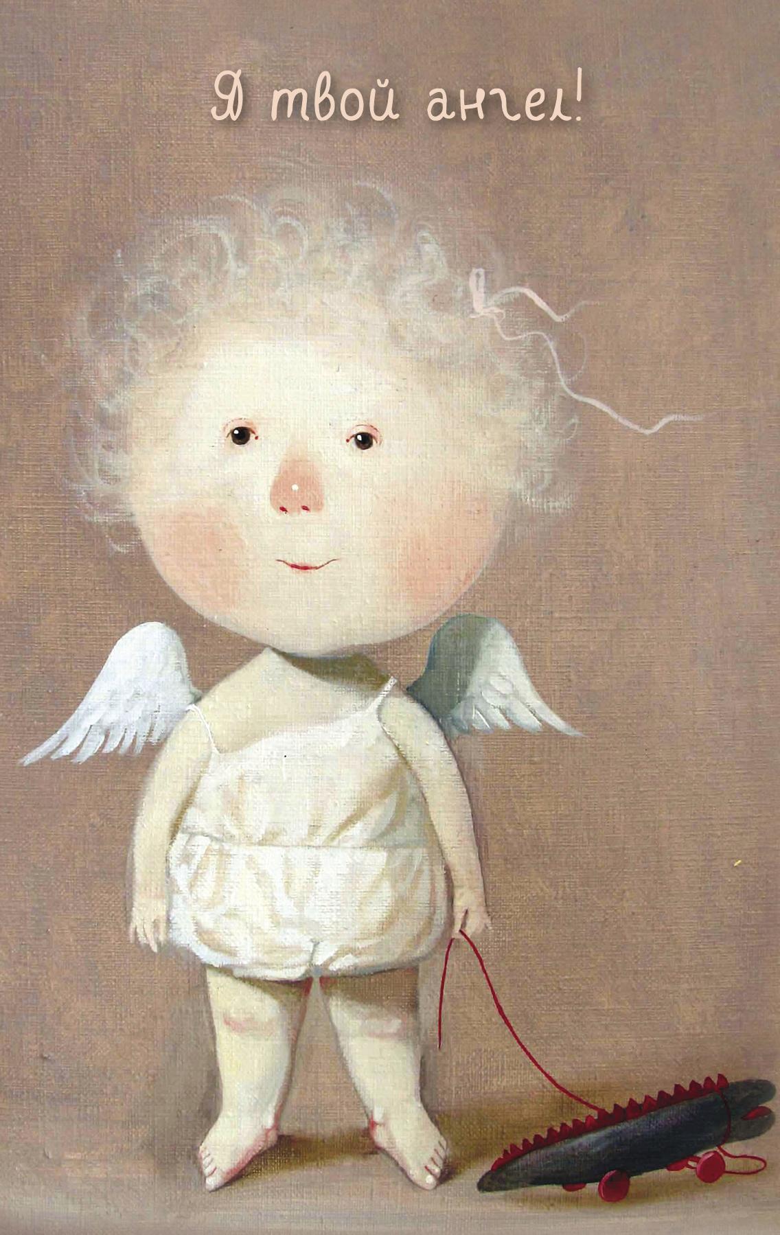 юмористические картинки с ангелочками подготовке