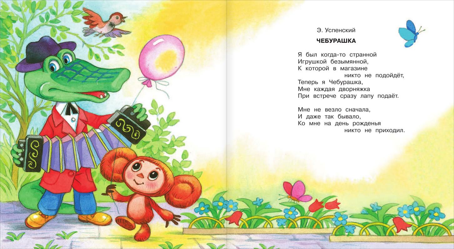 Анимашка, открытка с геной и чебурашкой