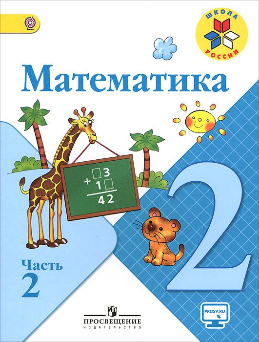2 математике по просвещение гдз класса