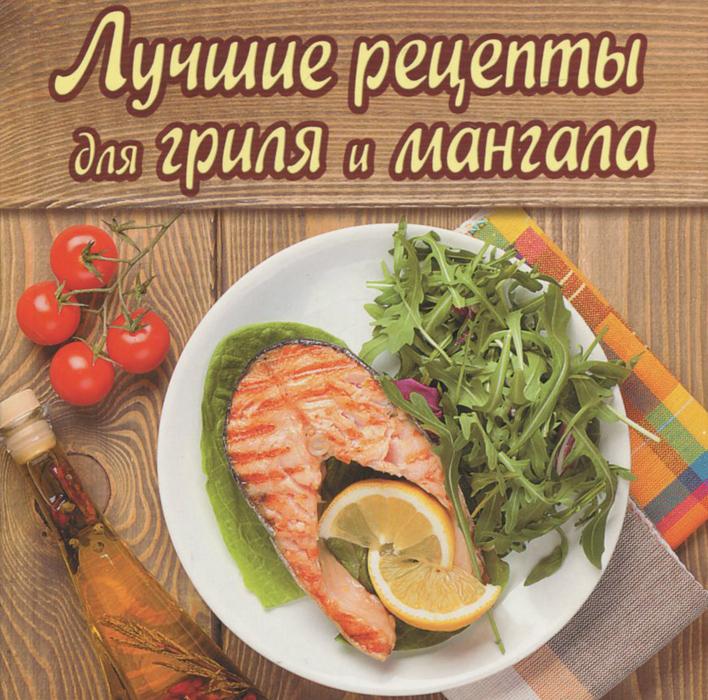 Рецепты для грили и барбекю