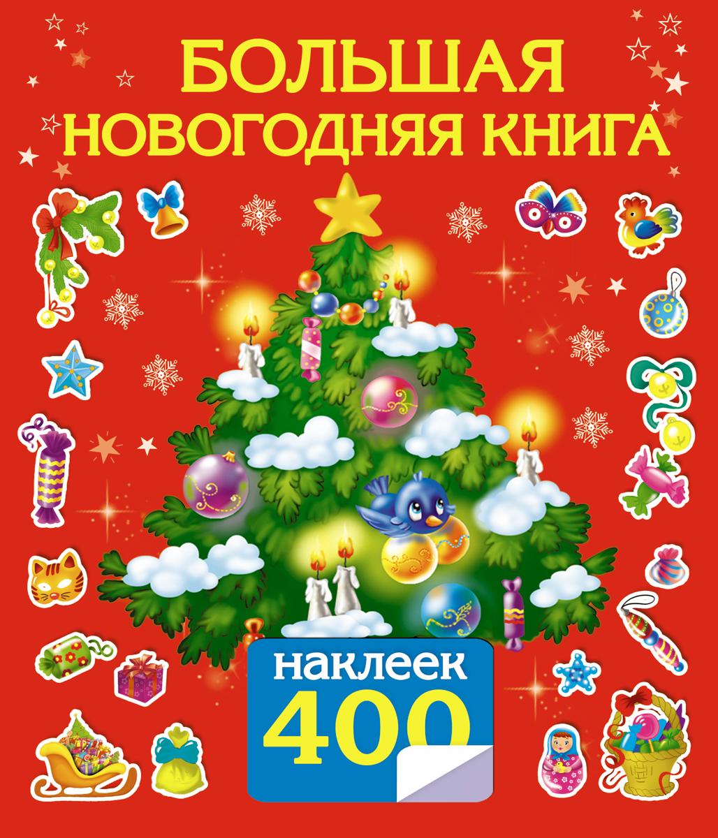Новогодняя книжка в подарок