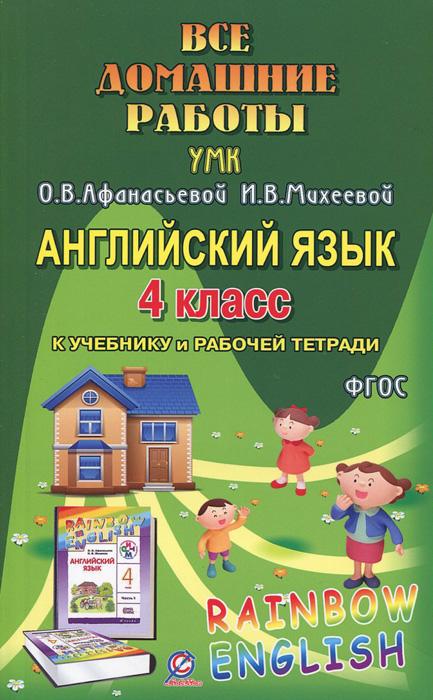 Учебник Английский язык 4 класс Афанасьева Михеева часть 1 читать онлайн