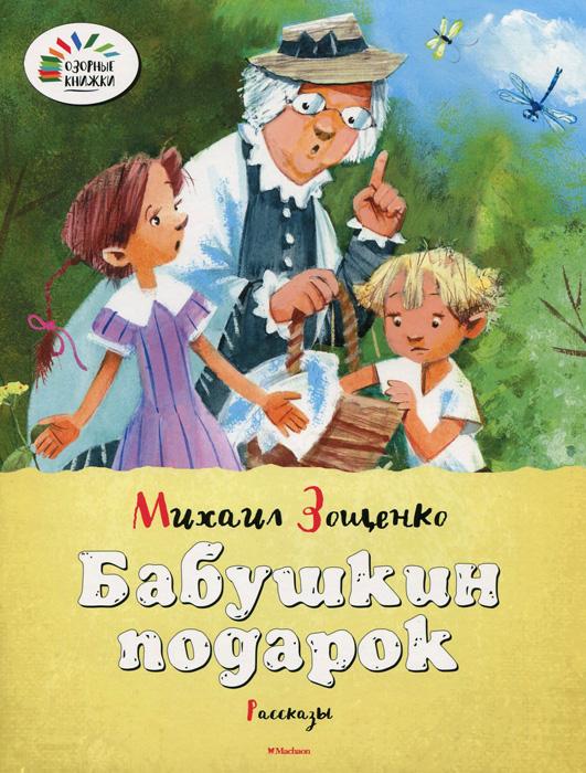 М зощенко бабушкин подарок краткое содержание 31