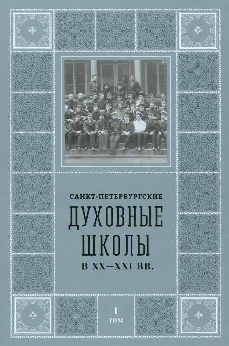Шкаровский м в санкт-петербургские духовные школы в xx-xxi вв