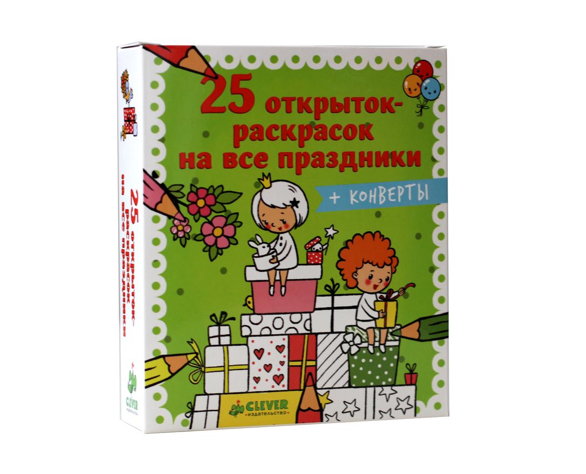 Открытки, издательство праздник открытки