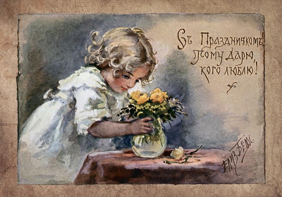 Помним любим, винтажная открытка с днем рождения женщине картинки
