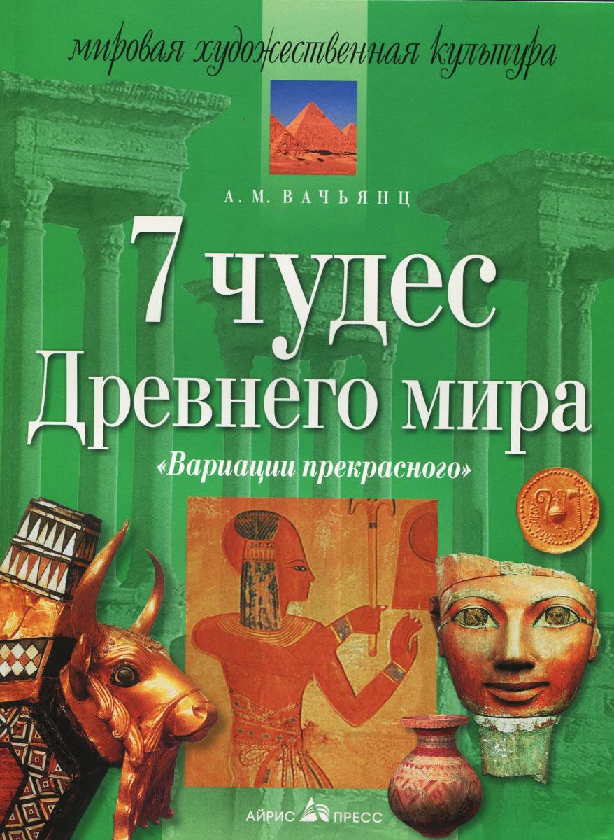 гдз на вачьянц 7 чудес древнего мира