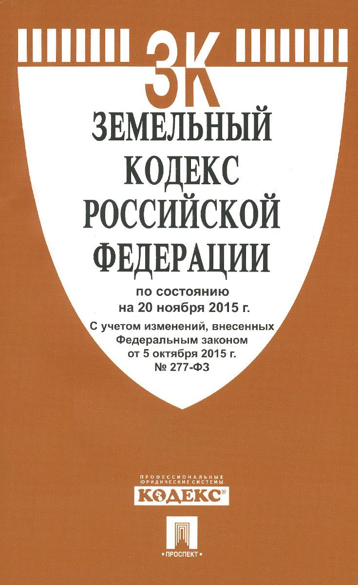 земельный кодекс рф аренда земельного участка