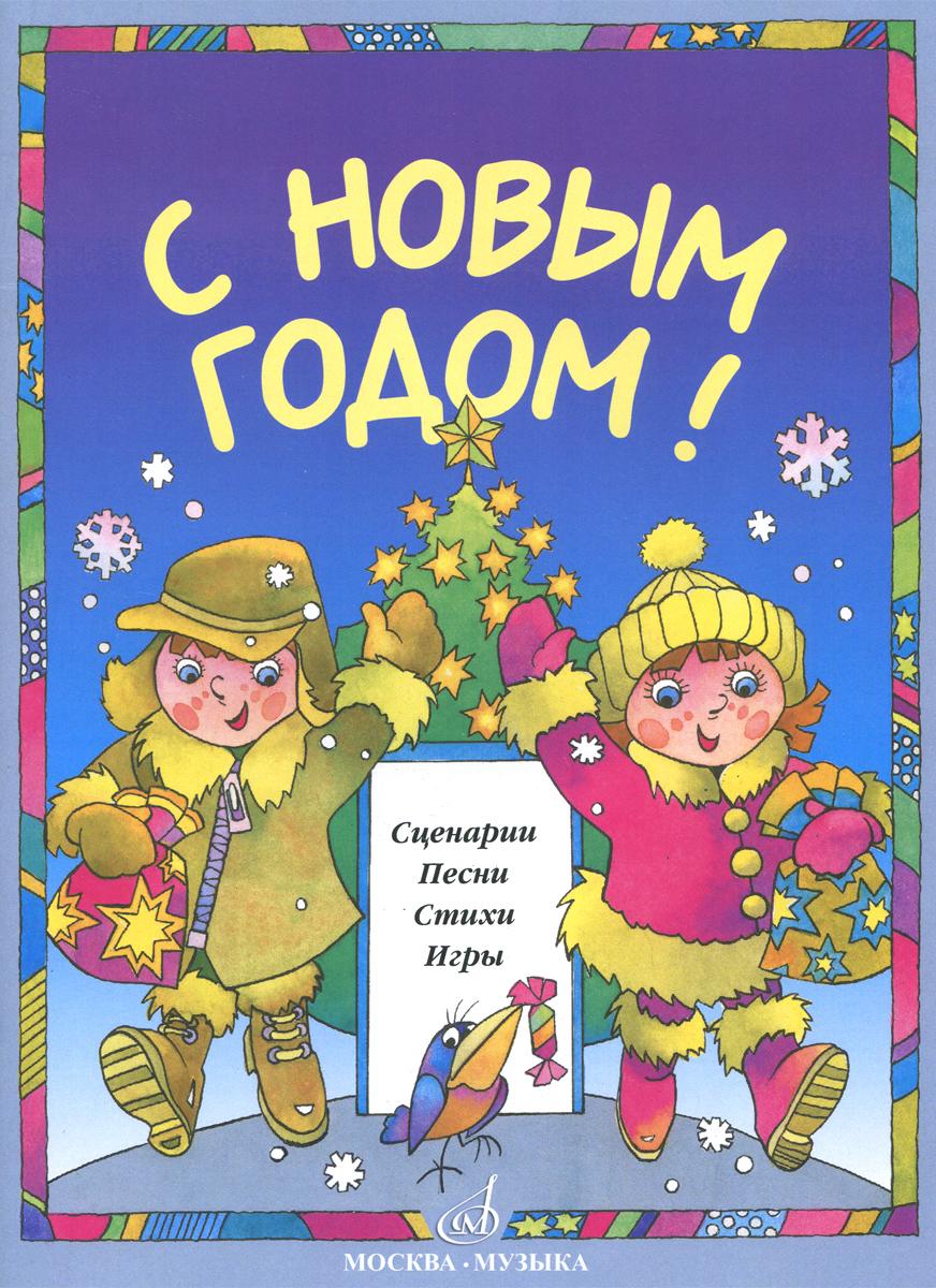 С новым годом сценарий для детей