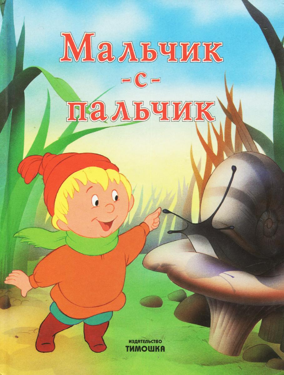 Сказка мальчик пальчик в картинках