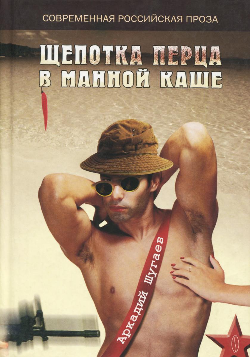 Фильм щепотка перца  2003 бесплатно