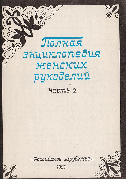Энциклопедия рукоделия 1991