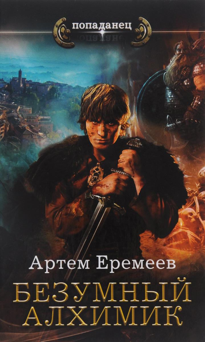 АРТЕМ ЕРЕМЕЕВ БЕЗУМНЫЙ АЛХИМИК 2 СКАЧАТЬ БЕСПЛАТНО