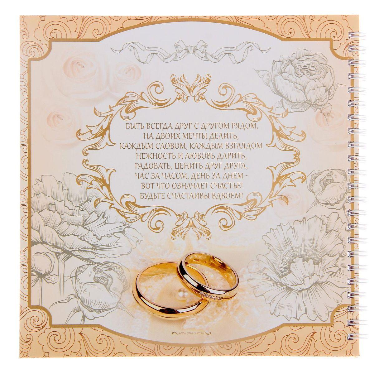 Очень красивые поздравления на свадьбу для дочери