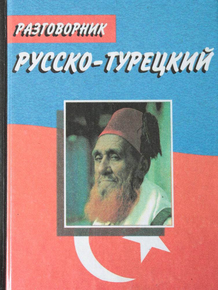 Русско турецкий разговорник скачать